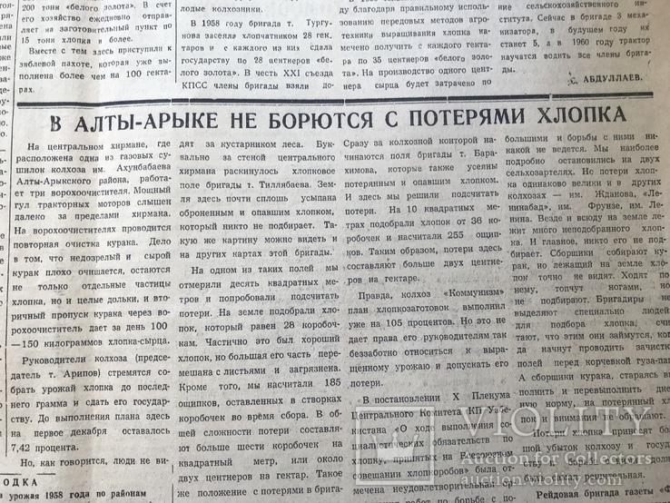 1958 Ферганская правда, фото №3