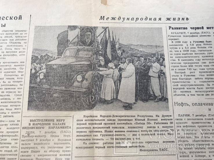 1958 Ферганская правда, фото №5