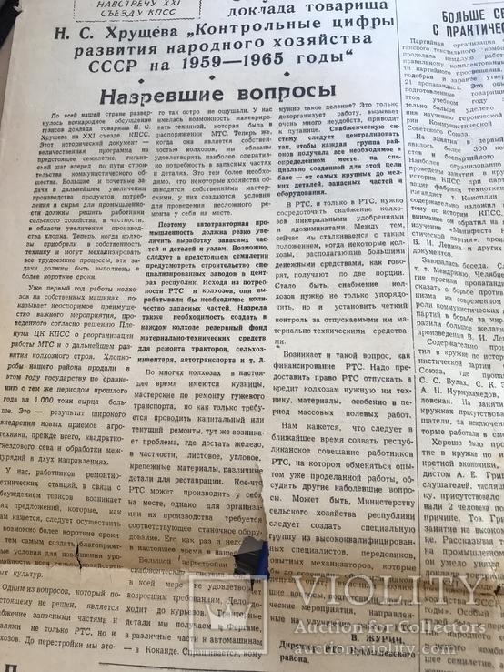 1958 Ферганская правда, фото №6