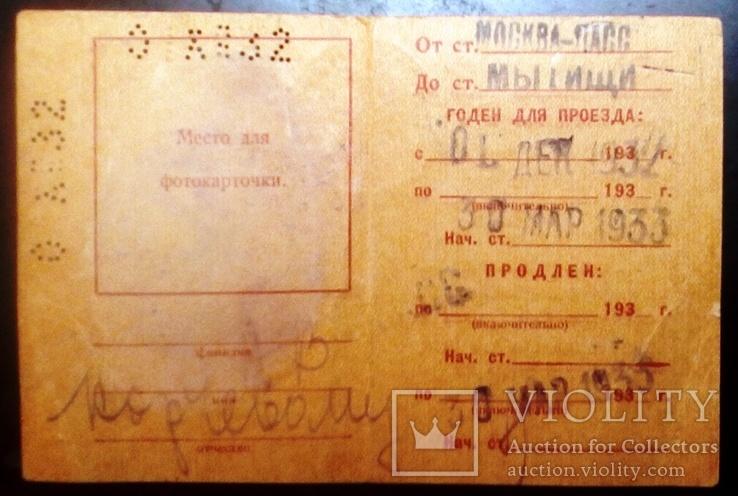 Сезонный ЖД билет 1933 г., фото №3