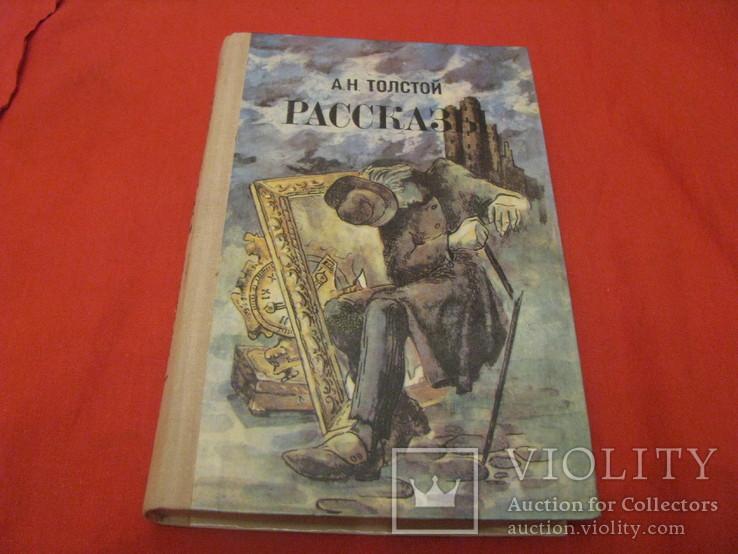 Книга - Рассказы - А.Н.Толстой., фото №2