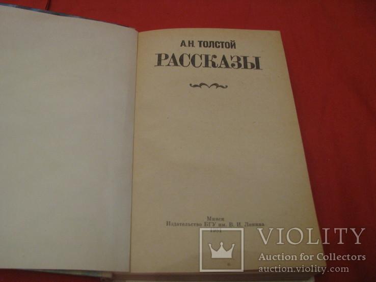Книга - Рассказы - А.Н.Толстой., фото №3