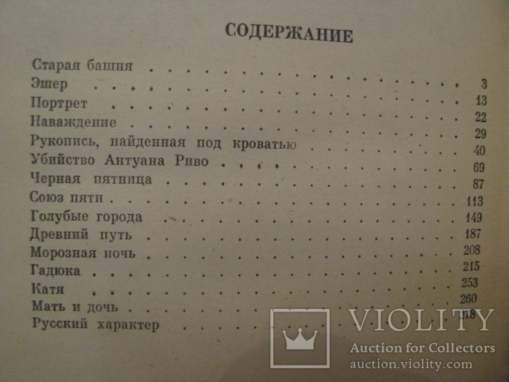 Книга - Рассказы - А.Н.Толстой., фото №7