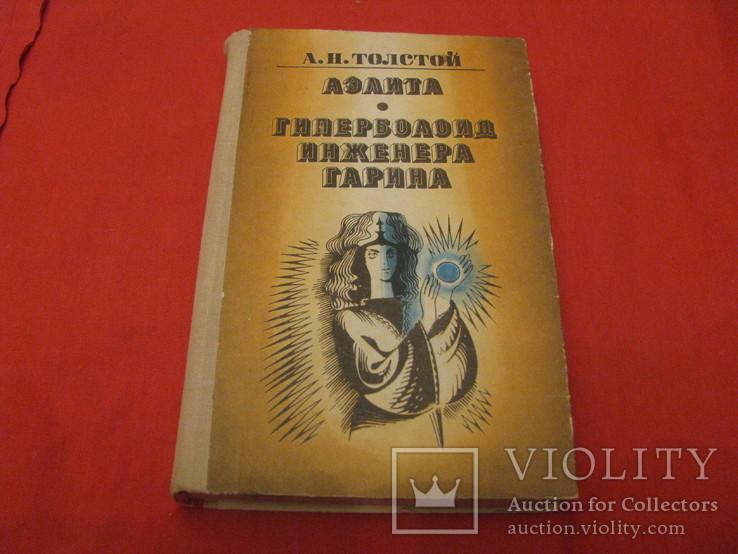 Книга - Аэлита и Гиперболоид инженера Гарина - А.Н.Толстой., фото №2