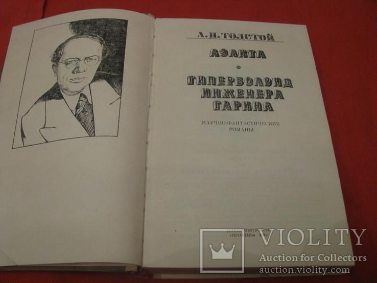 Книга - Аэлита и Гиперболоид инженера Гарина - А.Н.Толстой., фото №4
