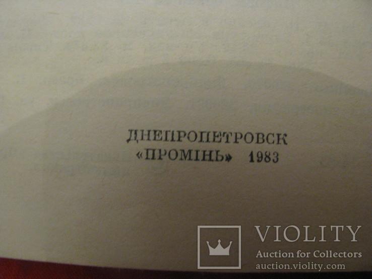 Книга - Аэлита и Гиперболоид инженера Гарина - А.Н.Толстой., фото №5