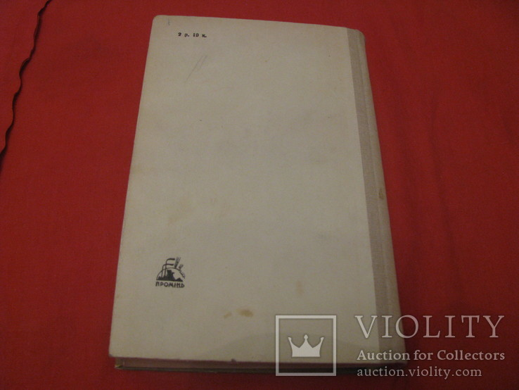 Книга - Аэлита и Гиперболоид инженера Гарина - А.Н.Толстой., фото №8