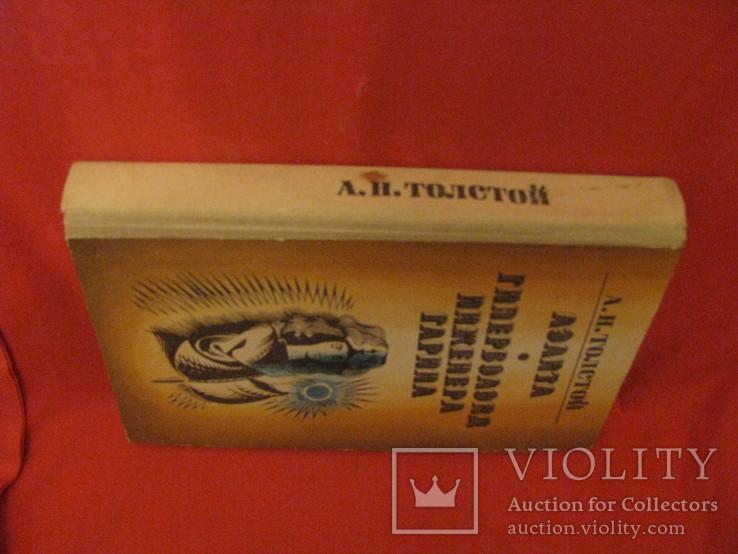 Книга - Аэлита и Гиперболоид инженера Гарина - А.Н.Толстой., фото №9