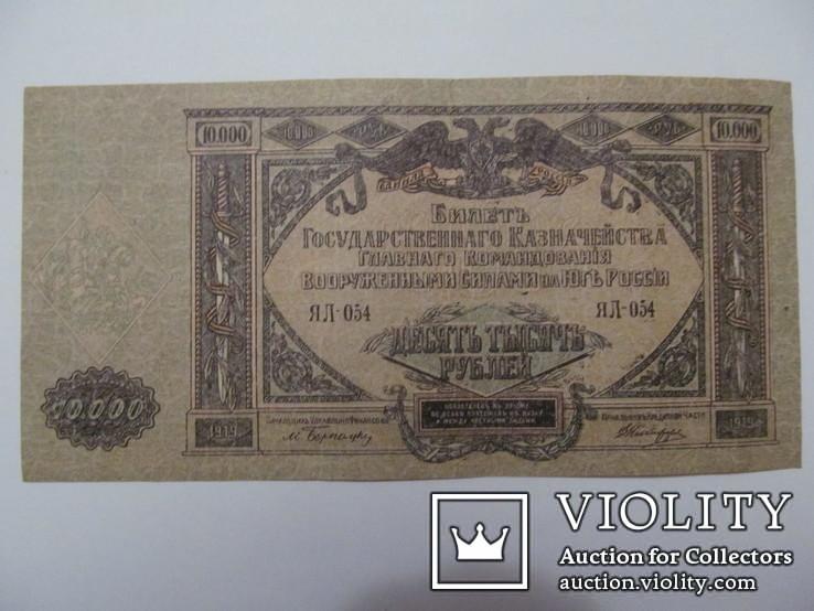 10000 рублів ГК ВС на півдні Росії., фото №2