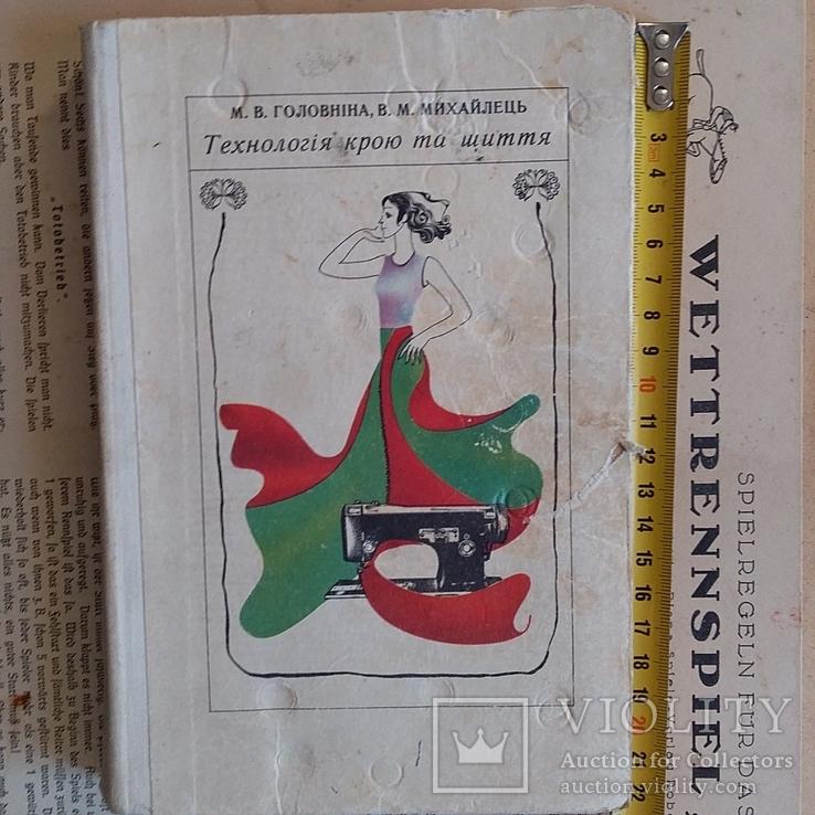 """Головніна """"Технологія крою та шиття"""" 1976р., фото №2"""