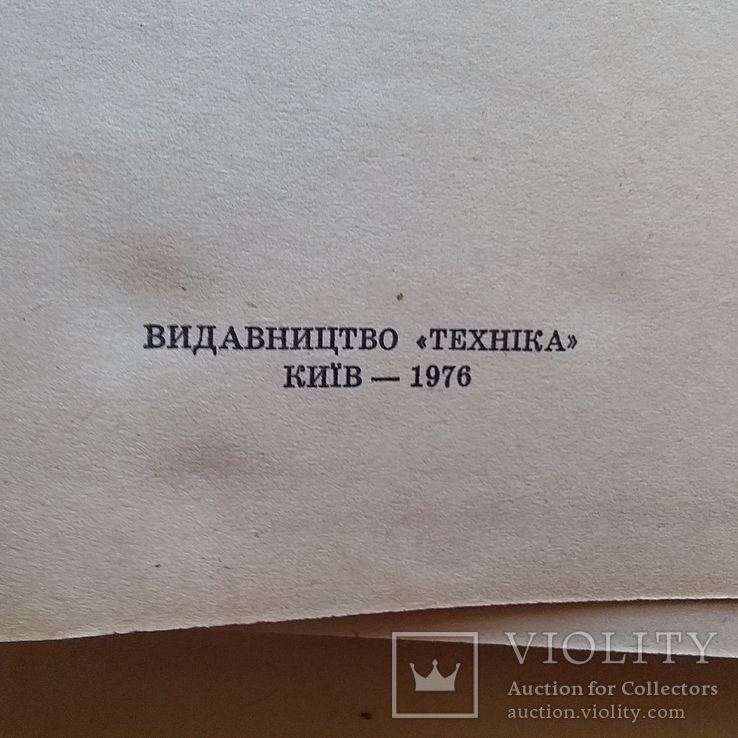 """Головніна """"Технологія крою та шиття"""" 1976р., фото №4"""