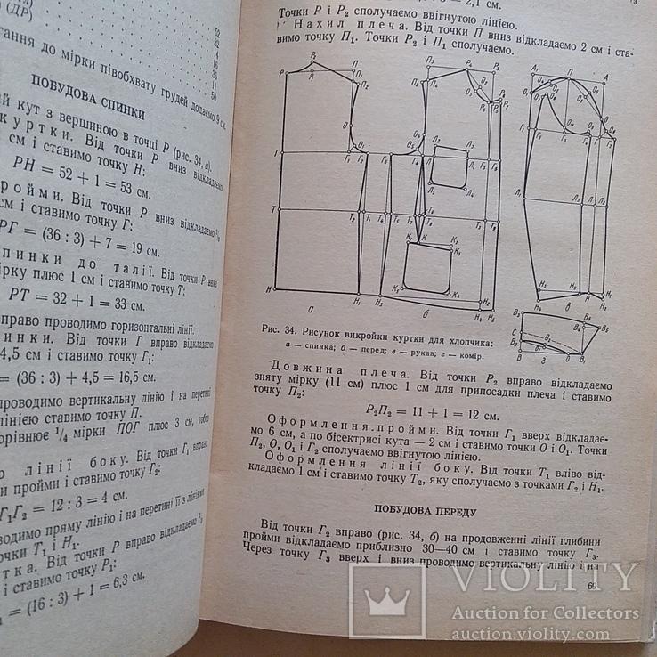 """Головніна """"Технологія крою та шиття"""" 1976р., фото №6"""