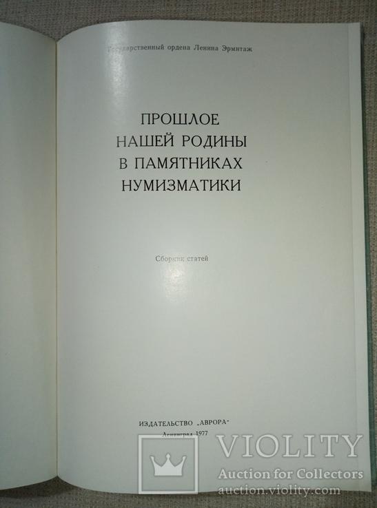 Прошлое нашей родины в памятниках нумизматики (1977), фото №3