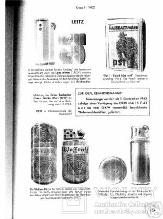 Уставная бензиновая зажигалка солдат Вермахта и СС, фото №8