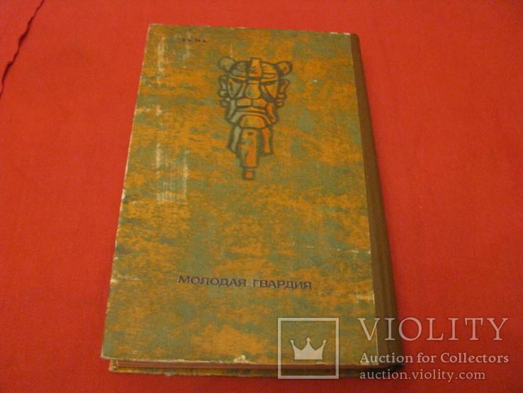 Книга - Море исчезающих времён - повести и рассказы  латиноамериканских писателей., фото №7