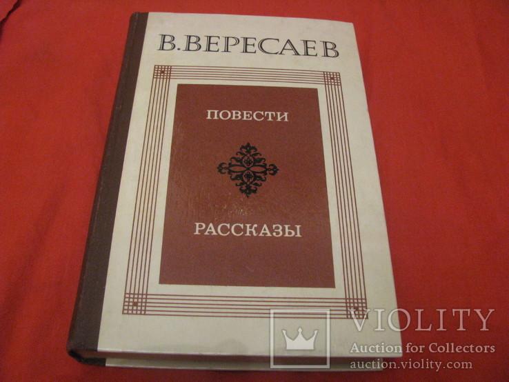 Книга - Повести - рассказы - В.Вересаев., фото №2