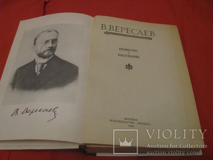 Книга - Повести - рассказы - В.Вересаев., фото №4