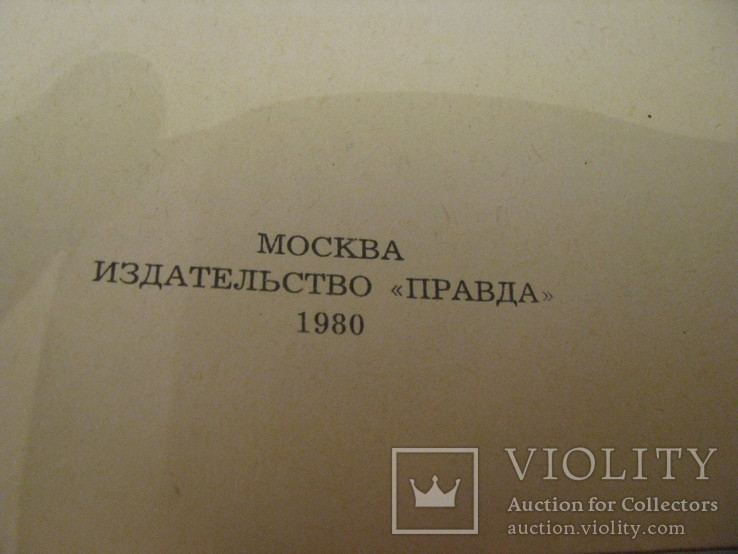 Книга - Повести - рассказы - В.Вересаев., фото №5