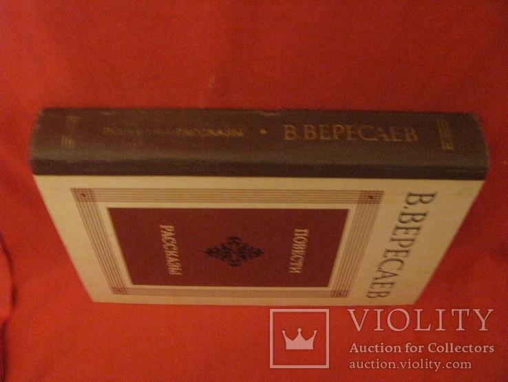 Книга - Повести - рассказы - В.Вересаев., фото №10