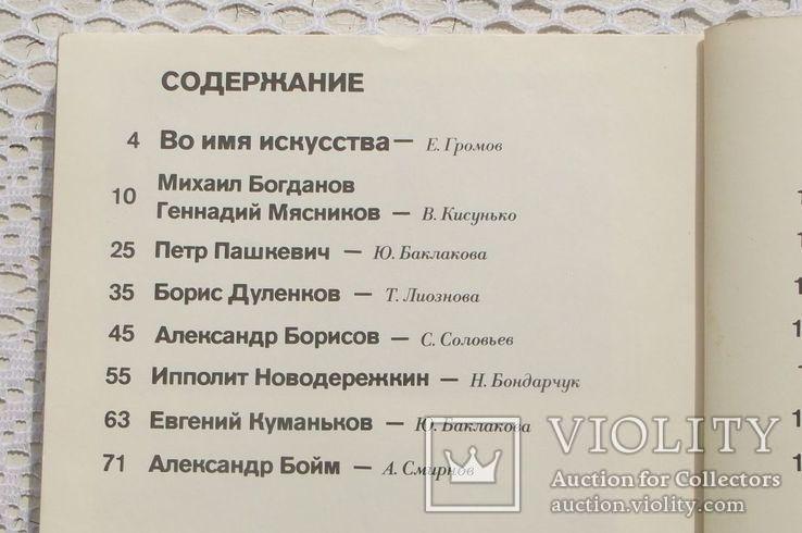 Пространство цвета. Заметки о советских художниках кино., фото №3