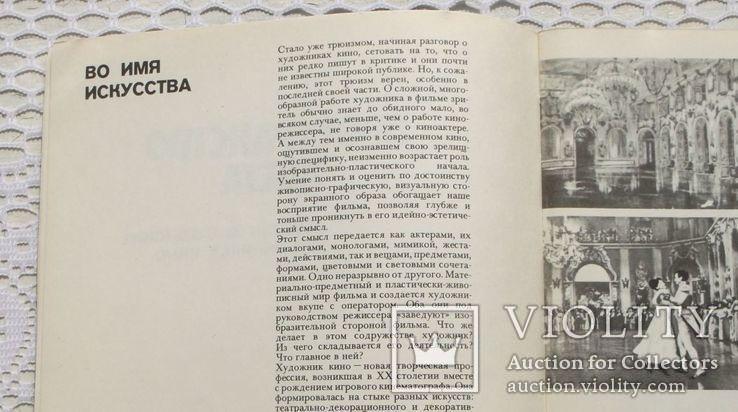 Пространство цвета. Заметки о советских художниках кино., фото №5
