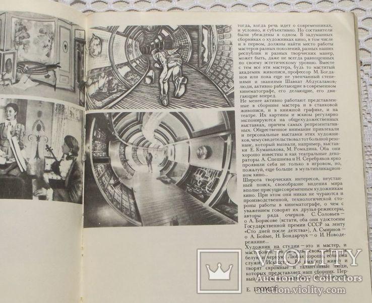 Пространство цвета. Заметки о советских художниках кино., фото №6