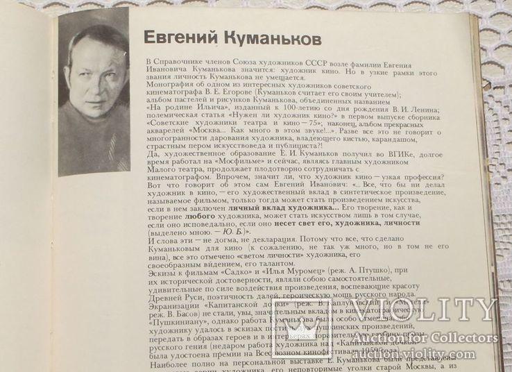 Пространство цвета. Заметки о советских художниках кино., фото №12