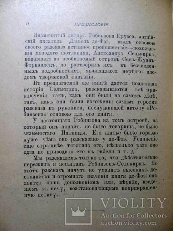 А.Разин.Настоящий Робинзон.Санкт- Петербург-Москва,1913 г. Т-во М.О. Вольф, фото №7