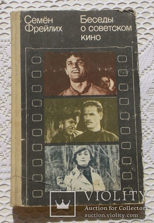 С. Фрейлих. Беседы о советском кино., фото №2