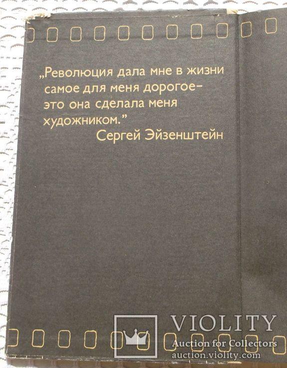 С. Фрейлих. Беседы о советском кино., фото №3