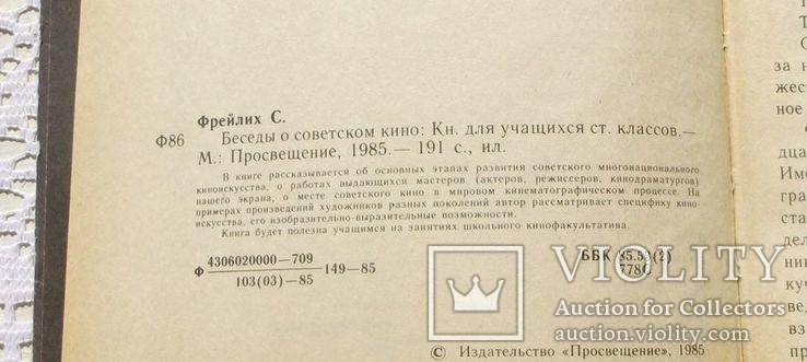 С. Фрейлих. Беседы о советском кино., фото №4