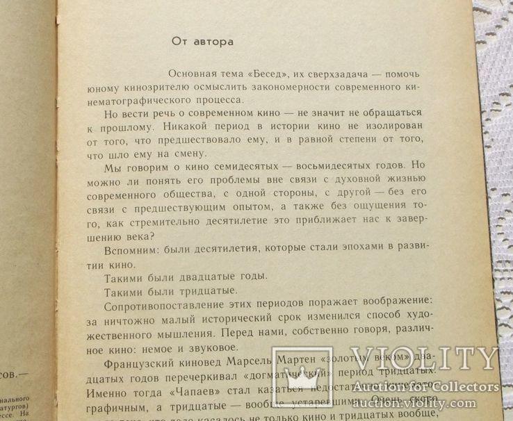 С. Фрейлих. Беседы о советском кино., фото №6