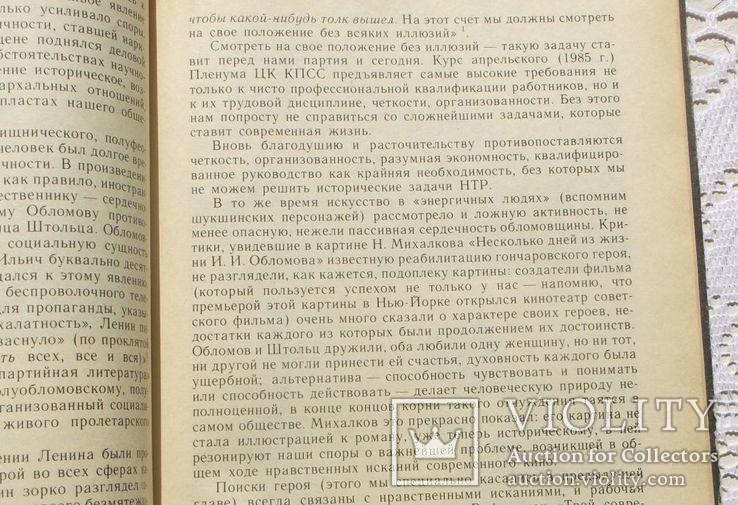 С. Фрейлих. Беседы о советском кино., фото №8