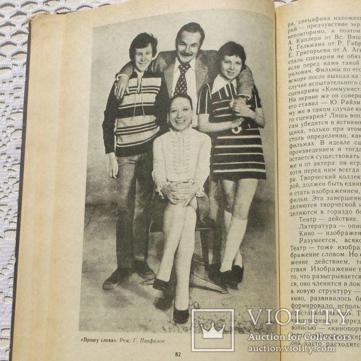 С. Фрейлих. Беседы о советском кино., фото №10