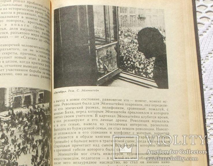 С. Фрейлих. Беседы о советском кино., фото №11