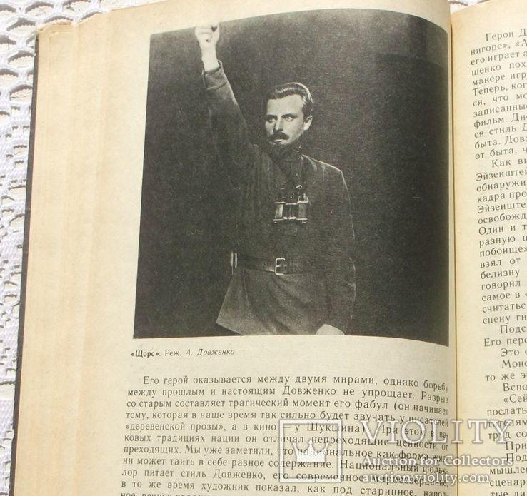 С. Фрейлих. Беседы о советском кино., фото №12