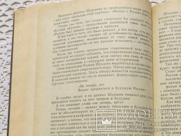 С. Фрейлих. Беседы о советском кино., фото №13