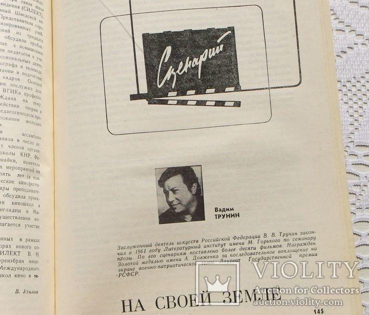 Киноискусство-85, фото №11