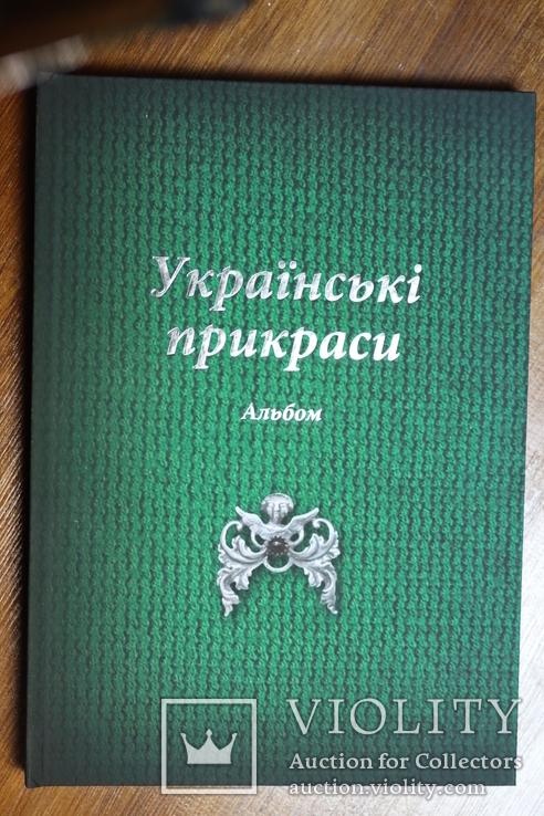«Українські прикраси. Альбом», упорядники О.Самков, В. Лепський