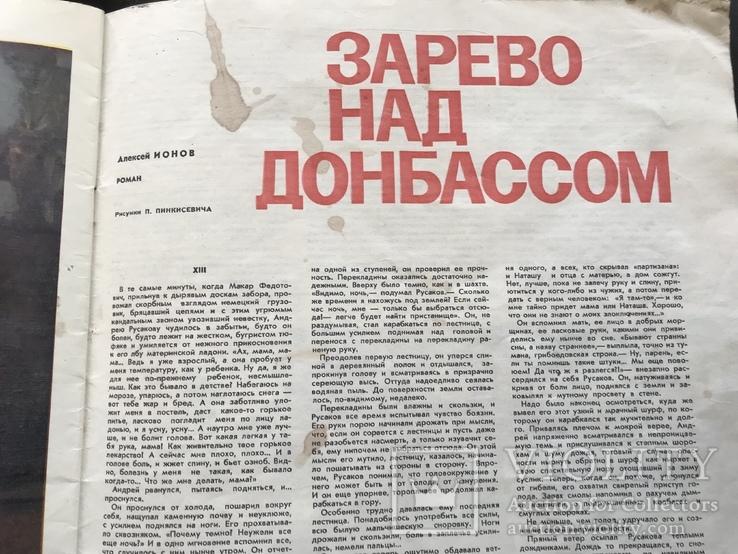 Огонёк БАМ, фото №9