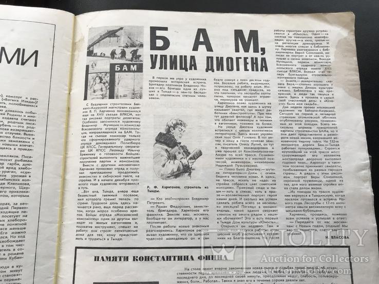 Огонёк БАМ, фото №10
