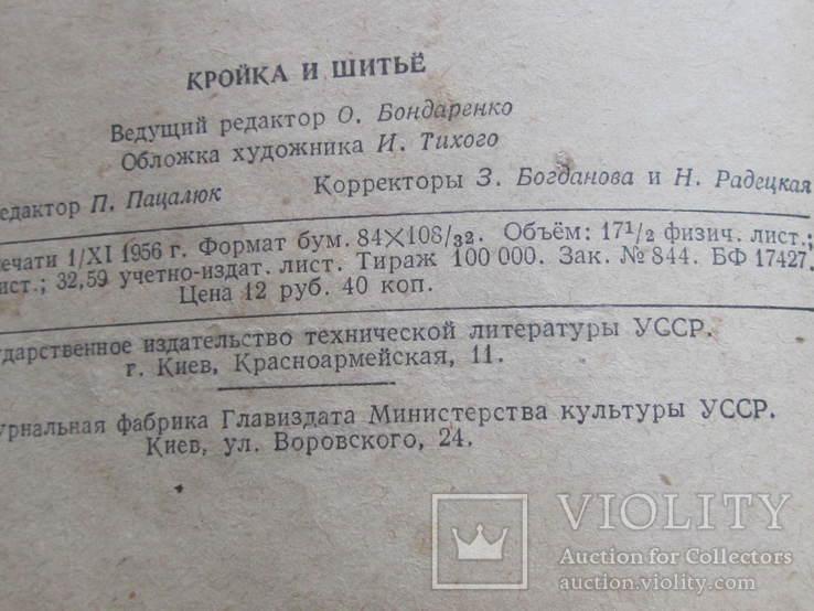 Кройка и шитье 1956 г., фото №4