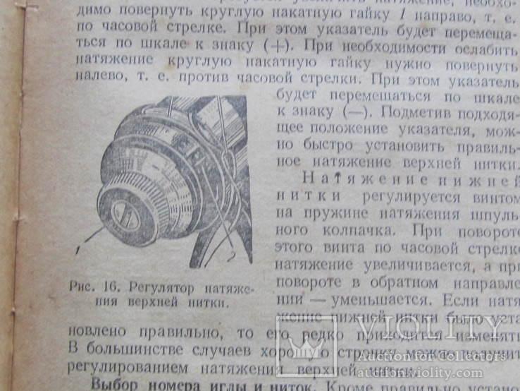 Кройка и шитье 1956 г., фото №5