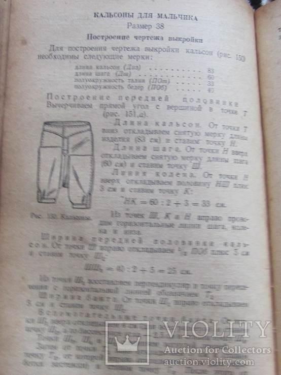 Кройка и шитье 1956 г., фото №8