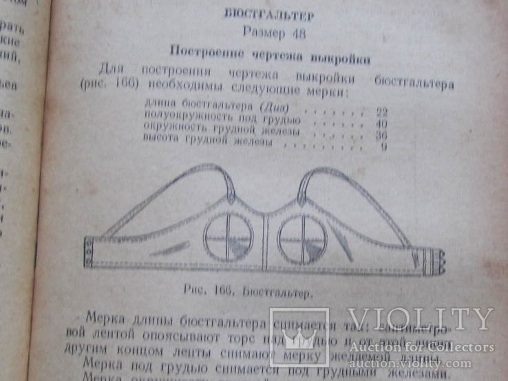 Кройка и шитье 1956 г., фото №9