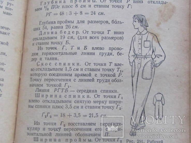 Кройка и шитье 1956 г., фото №11