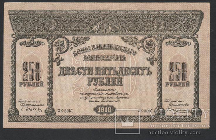 1918 Закавказский комиссариат, 250 рублей, фото №2