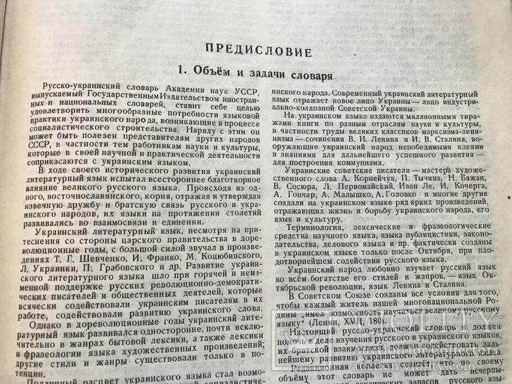 1948 Русско-Украинский словарь, фото №3