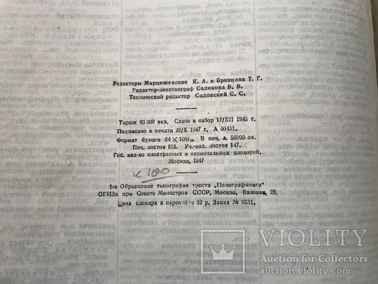 1948 Русско-Украинский словарь, фото №5