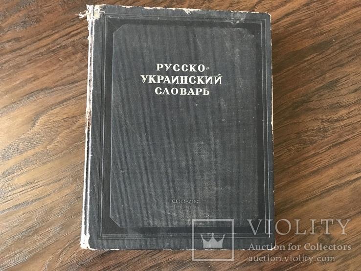 1948 Русско-Украинский словарь, фото №6